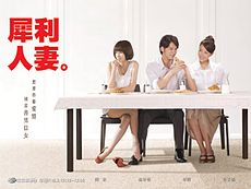 230px-The_Fierce_Wife_poster